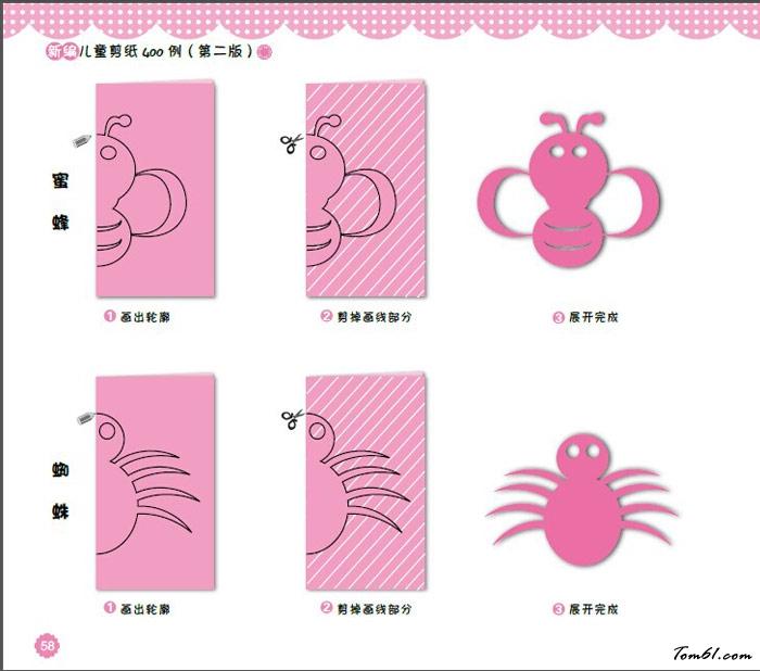 蜜蜂和蜘蛛的剪紙圖案與圖解教程