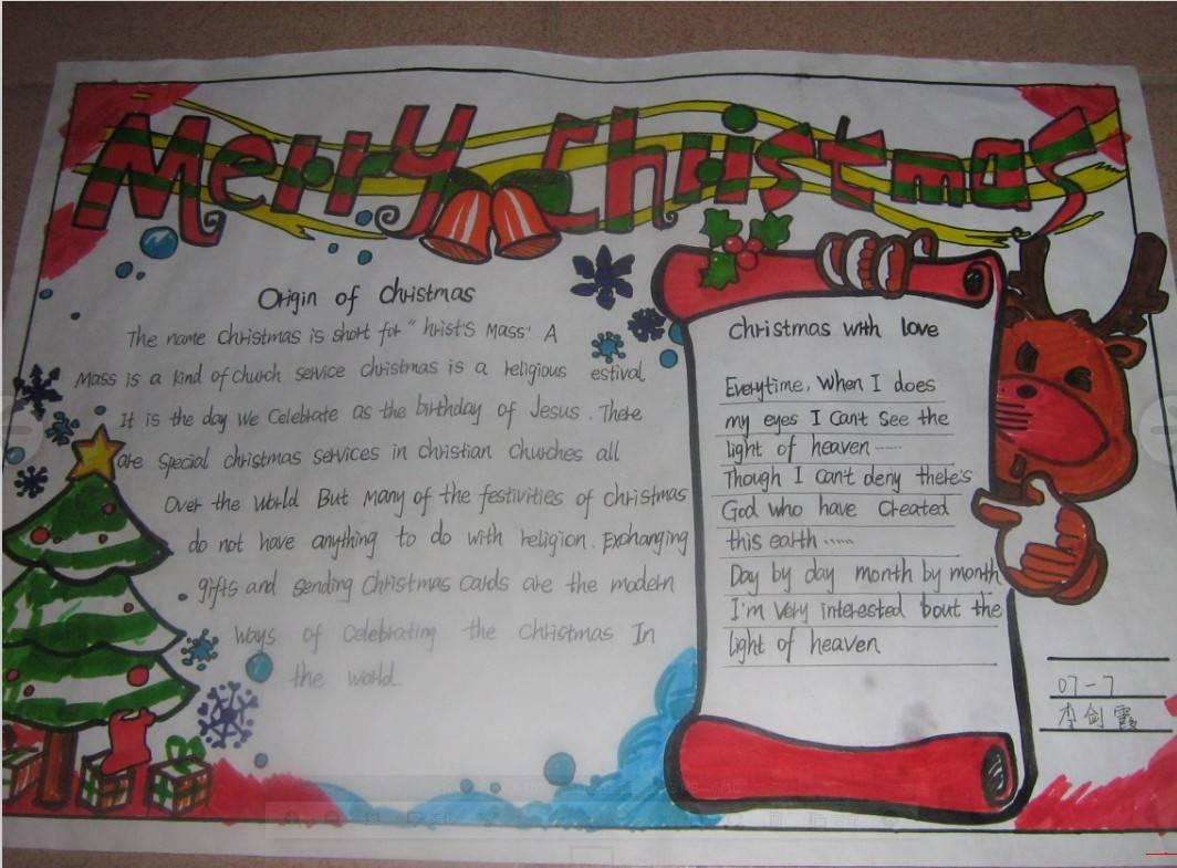 圣诞节手抄报版面设计图二十