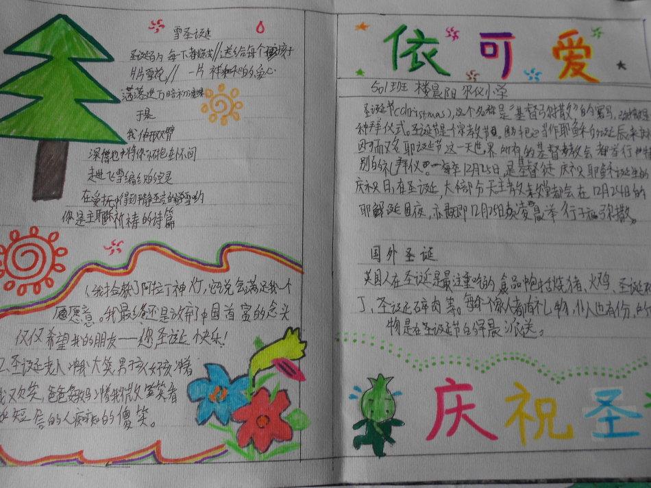 圣诞节手抄报设计图-依可爱图片1