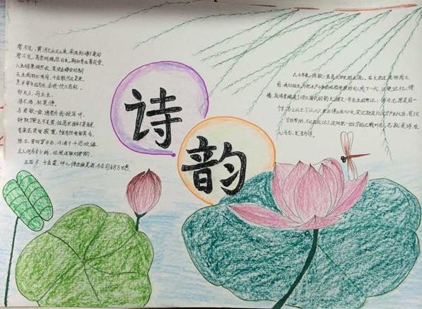 古诗配画手抄报图片素材-诗韵图片1