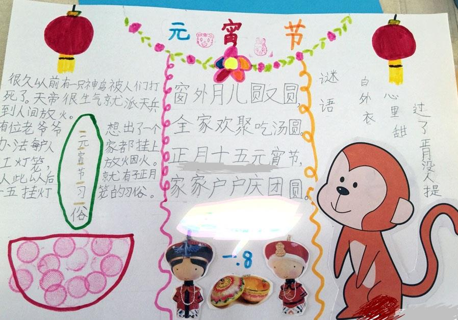 元宵庆团圆手抄报版面设计图