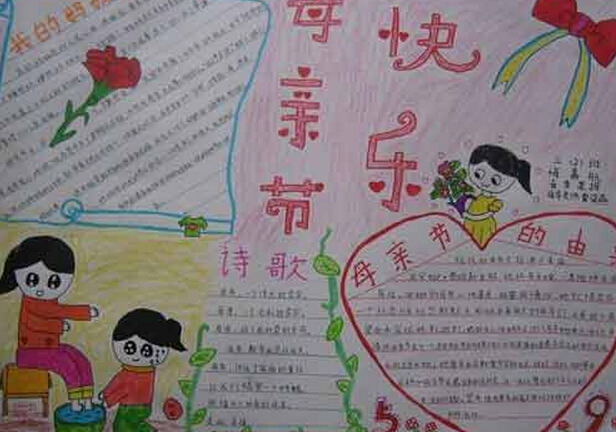 母亲节快手抄报版面设计图_手抄报大全_手工制作大全
