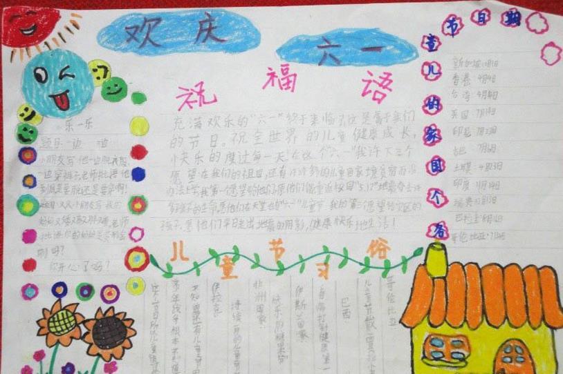 小学生儿童节手抄报版面设计图