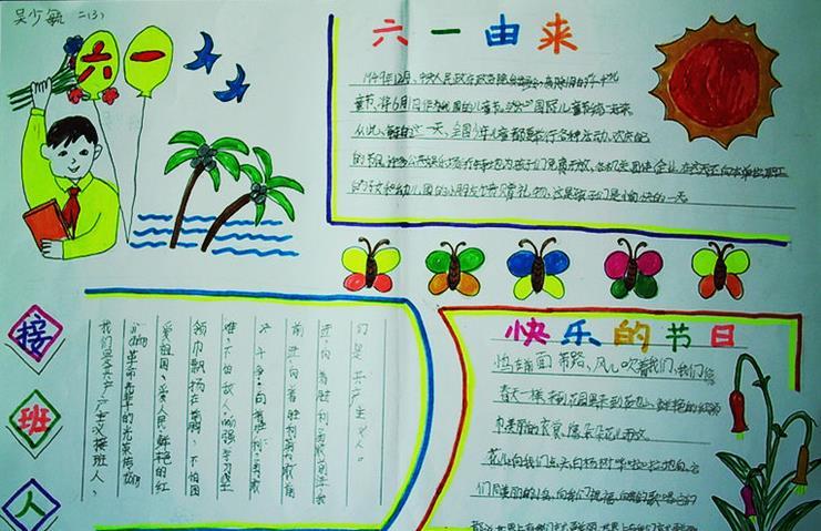 小学生六一儿童节手抄报素材-快乐的节日图片2