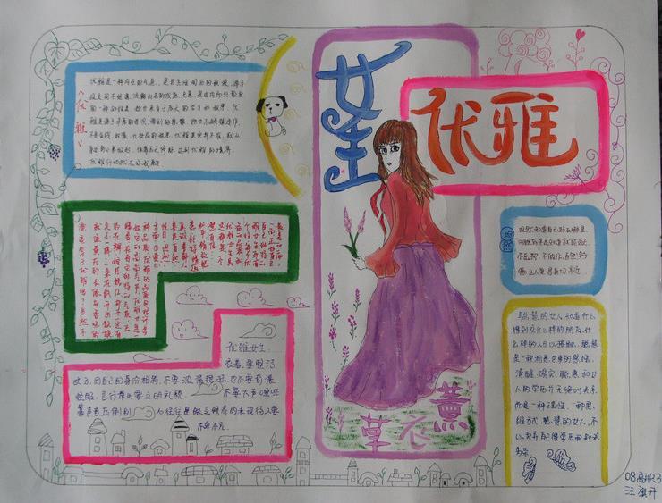 女生节手抄报版面设计图