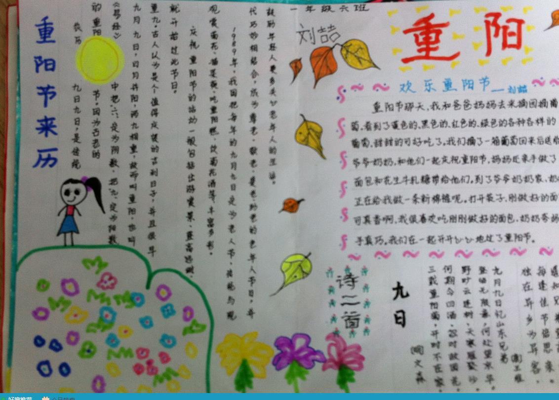 小学生重阳节手抄报版面设计图