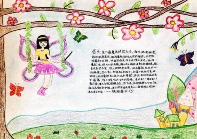 美丽的春天手抄报作品-秋千上的小女孩图片1图片