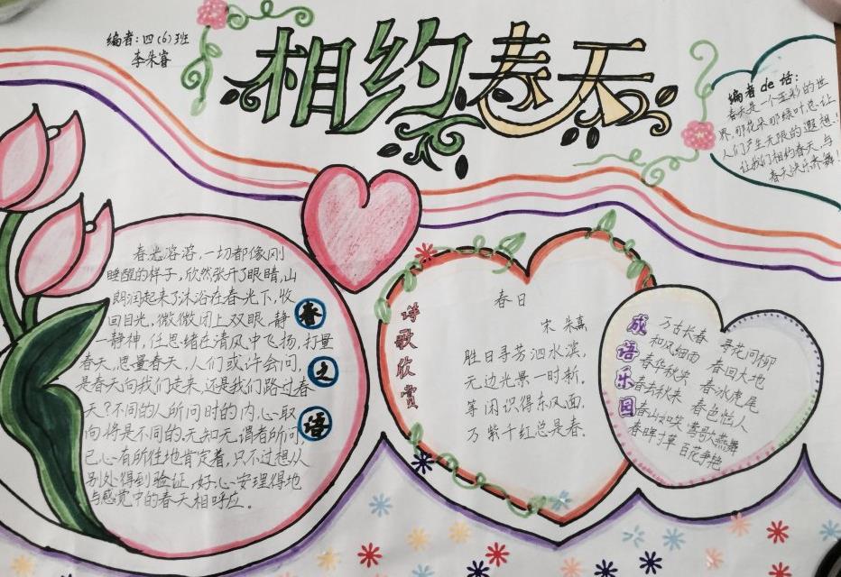 在这个美丽的季节,下面跟着小编一起欣赏李朱睿同学的春天的手抄报吧.