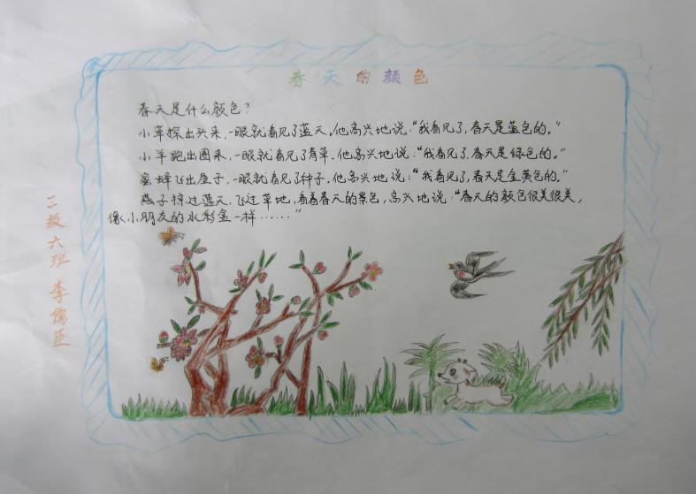 春天的颜色手抄报版面设计图