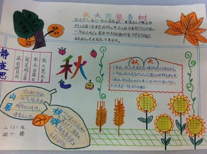 关于秋天的手抄报图片-秋日赞手抄报版面设计图