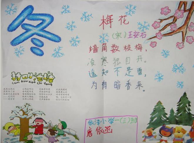 雪花是冬天最美的礼物手抄报版面设计图_手抄报大全