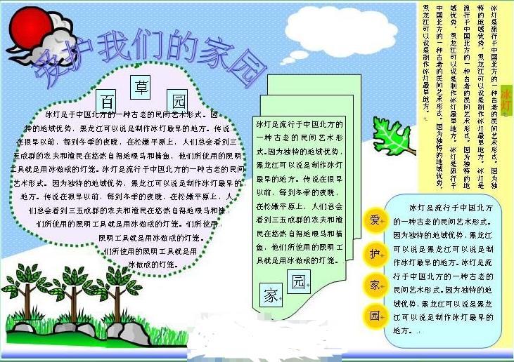 首先就要养成节约的好习惯,小编给大家分享关于环保主题的手抄报,小