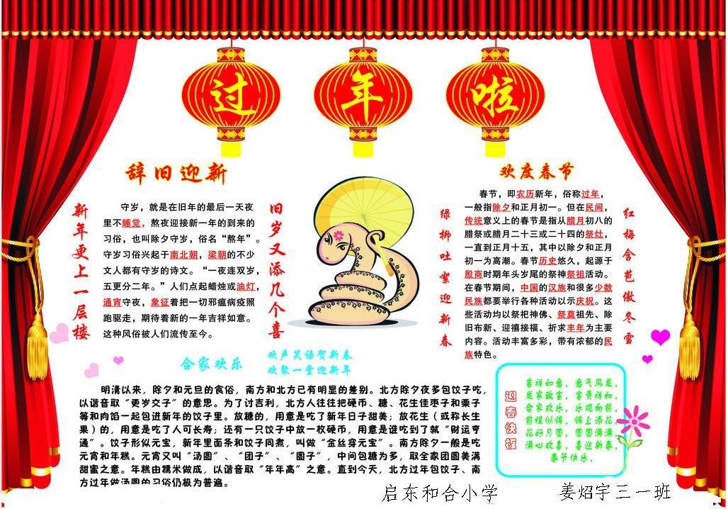 小编一直都在说的春节的习俗,那么春节都有哪些食俗呢,大年三十的时候要吃鸡鸭鱼肉,尤其是鱼,象征的是年年有余,大年初一的时候要吃饺子和面条,意味着团圆和长寿。这些都是春节的重要食俗。下面我们就一起来欣赏下姜炤宇小朋友带来的春节电子小报吧。