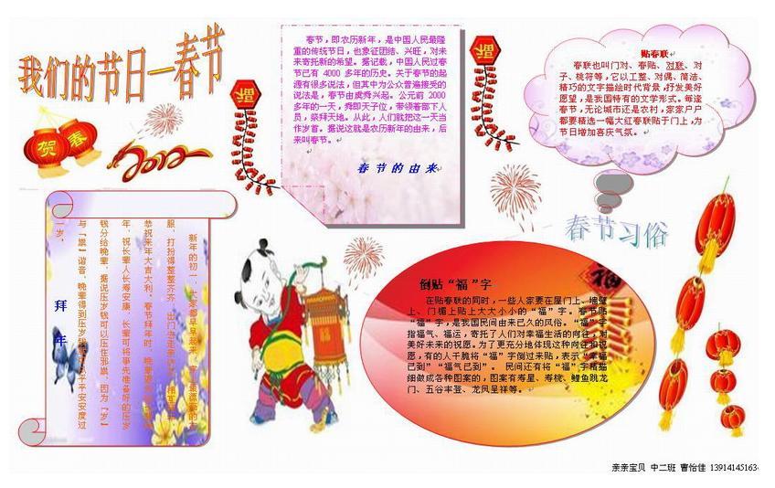 春节电子小报模板下载-我们的节日春节图片1