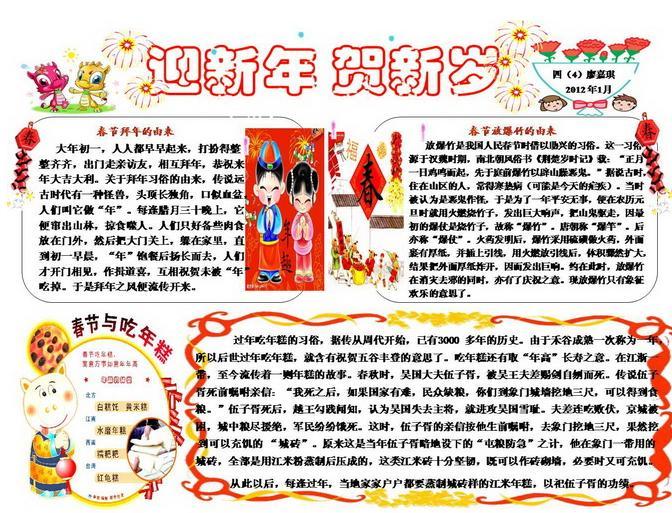 迎新年贺新春手抄报版面设计图图片