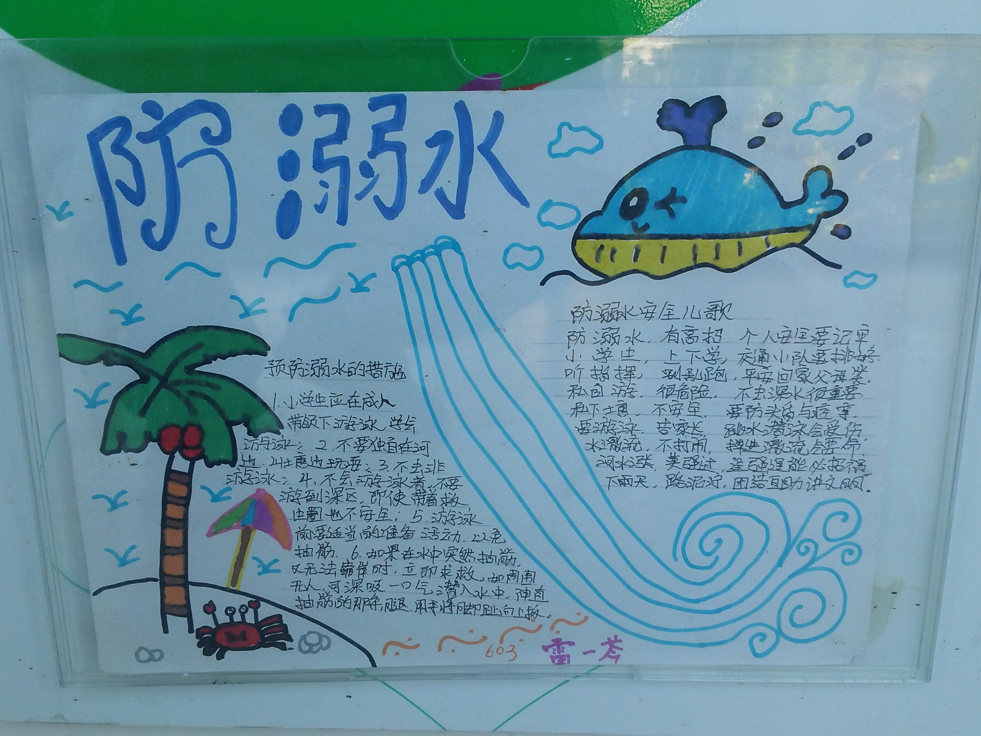 三年级防溺水手抄报版面设计图