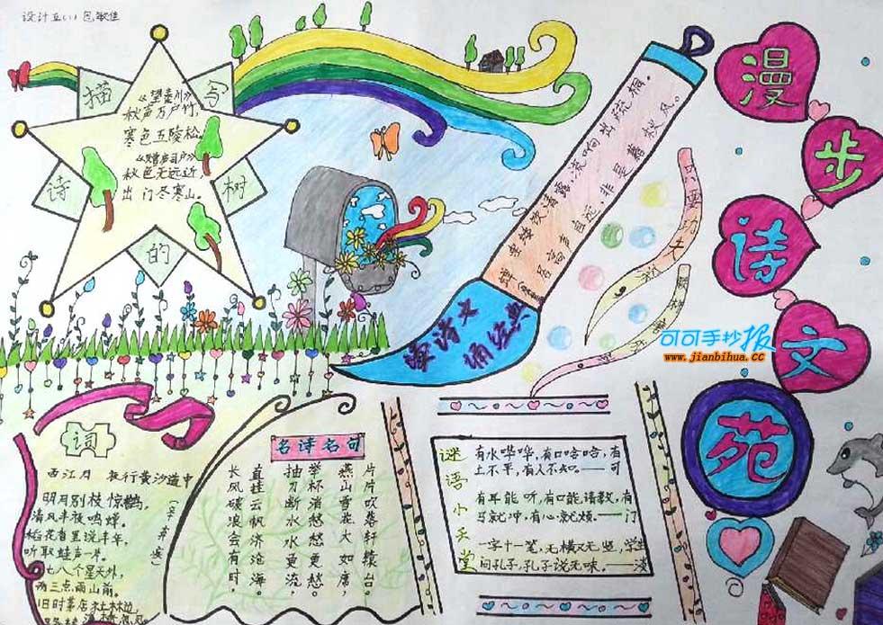 诗歌手抄报版面设计图_手抄报大全_手工制作大全_中国图片
