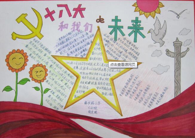 小学生手抄报版面设计图图片