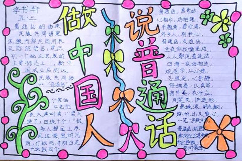 讲普通话手抄报版面设计图