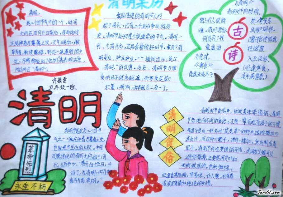 清明节是农历二十四节气之一,在仲春与暮春之交,也就是冬至后的 108天