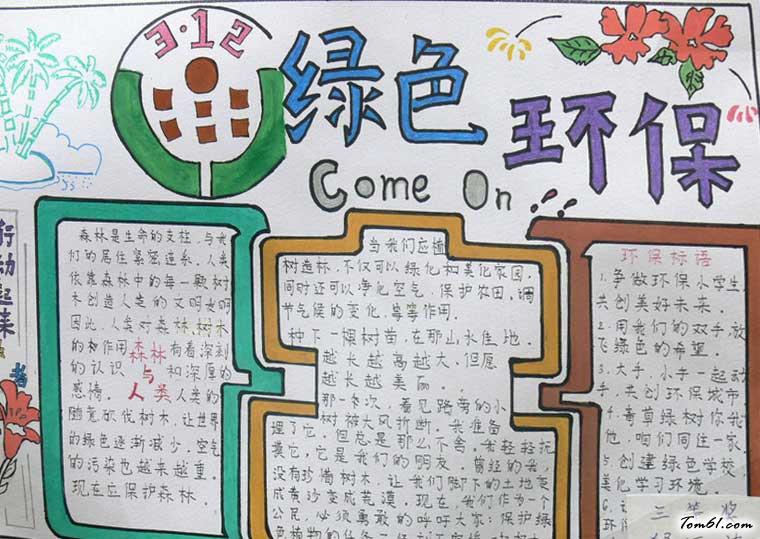 爱绿护绿手抄报版面设计图二图片