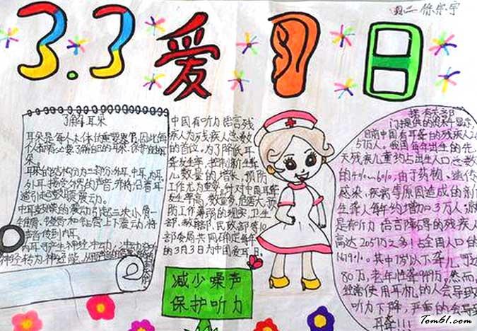 3月3日爱耳日手抄报版面设计图一