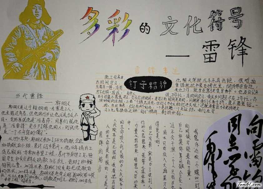 中学生读书手抄报图片素材大全,名人手抄报图片版面,名人故事手抄报