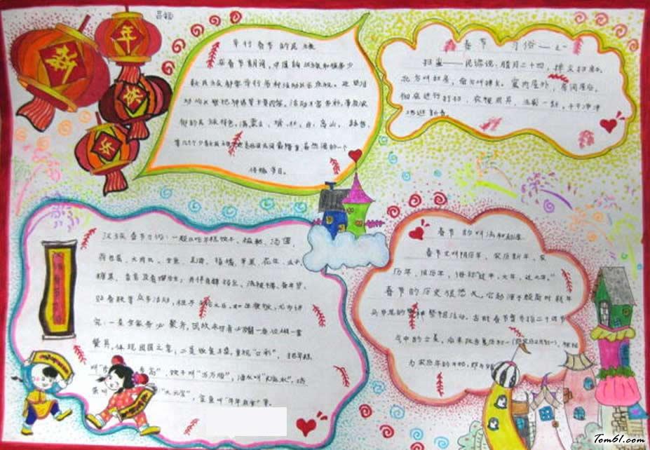 六年级春节的手抄报