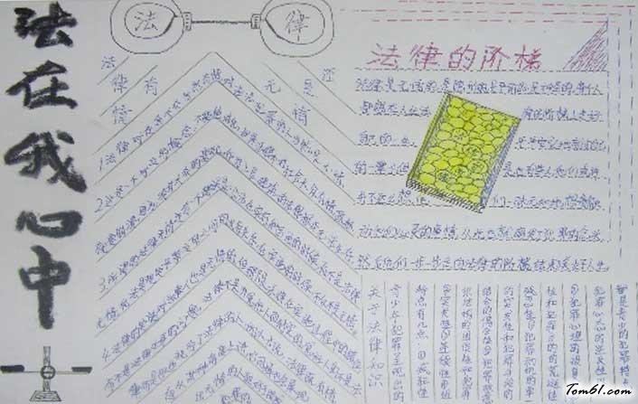 宪法手抄报版面设计图