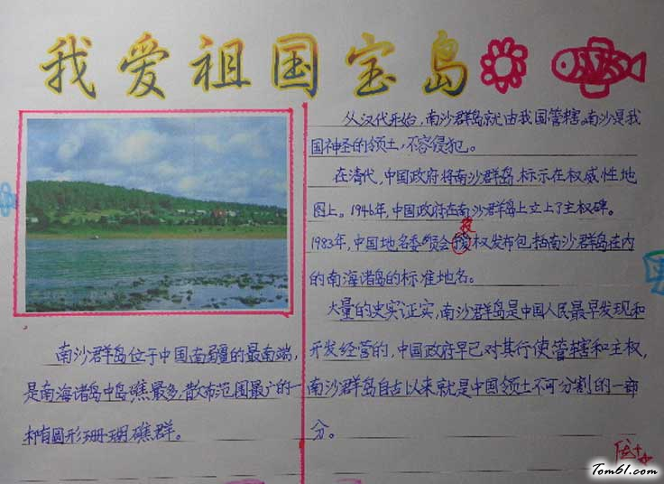 有关于台湾手抄报版面设计图
