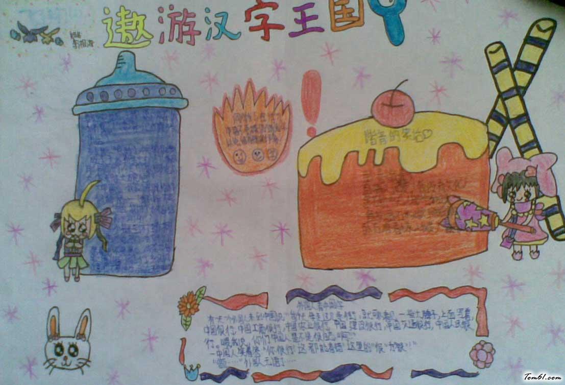 简单好看的小学生汉字手抄报手抄大全,适合小学生的手抄报素材大全.