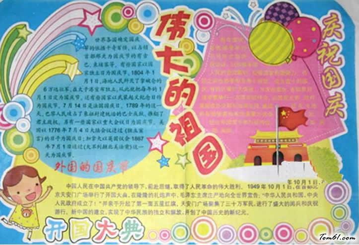 2015国庆节手抄报版面设计图