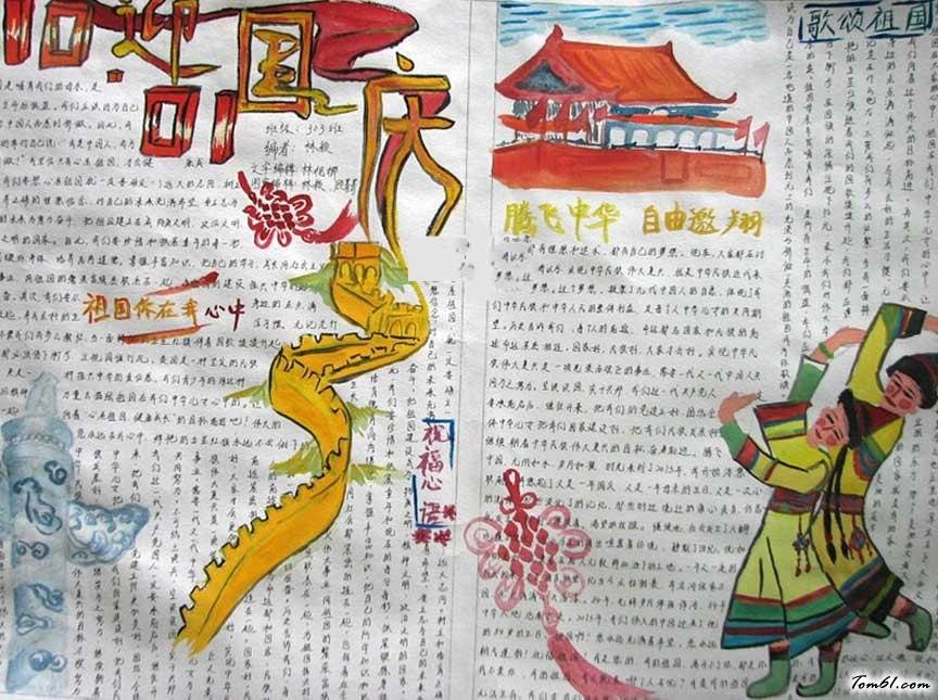 2015国庆节手抄报版面设计图一