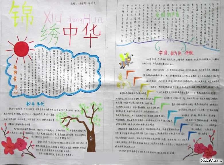 2015国庆节手抄报版面设计图三