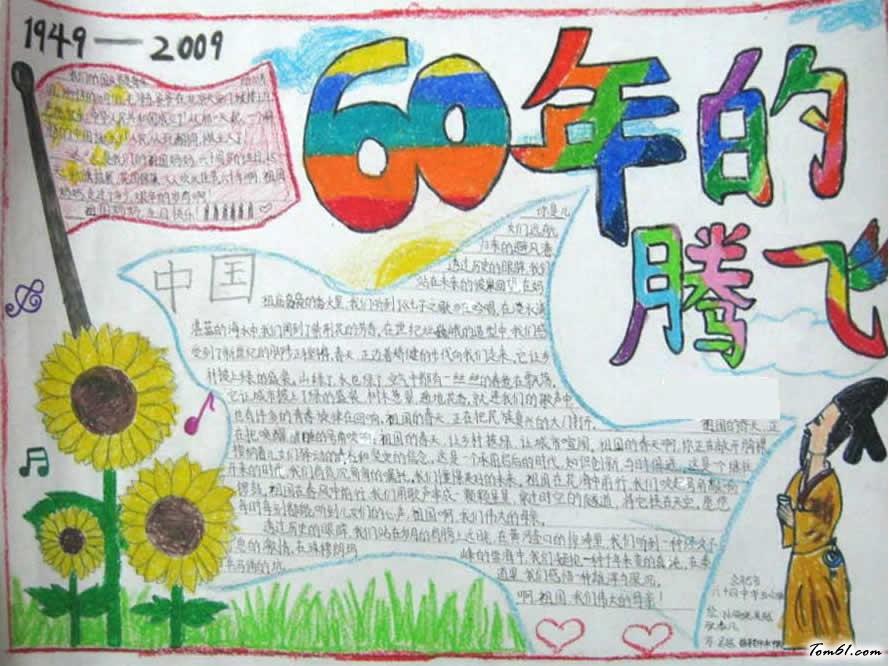 简单的国庆节的手抄报版面设计,庆国庆66周年的手抄报素材,2015年的国
