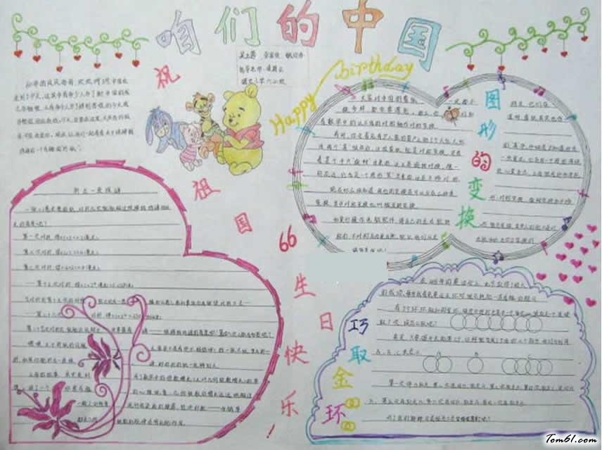 欢度国庆66周年手抄报大全,庆国庆的手抄报素材,国庆节是庆祝开国大典