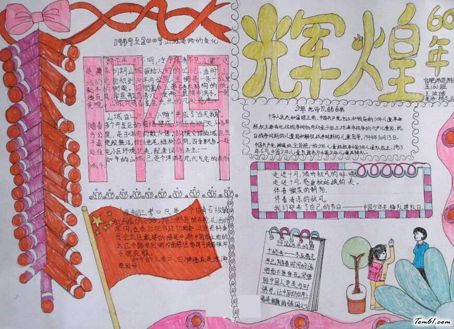 国庆节手抄报版面设计图二