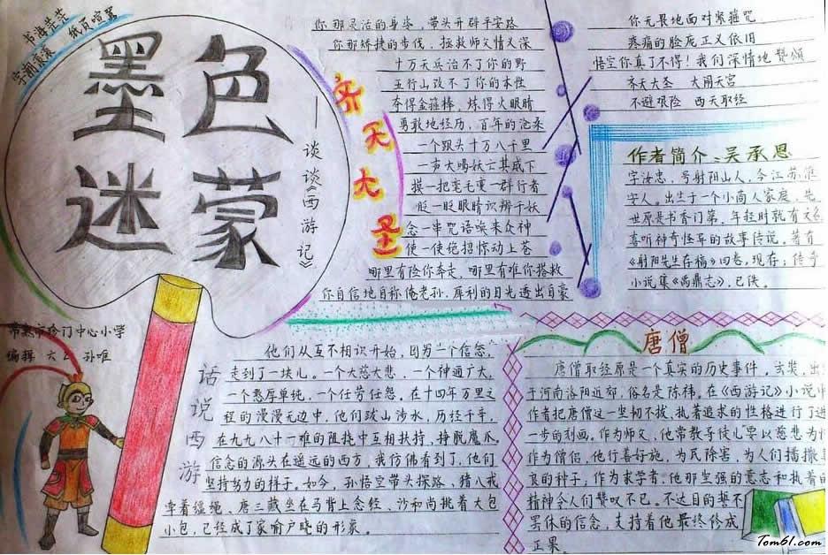 西游记手抄报模板,西游记手抄报图画,六年级西游记手抄报作品.