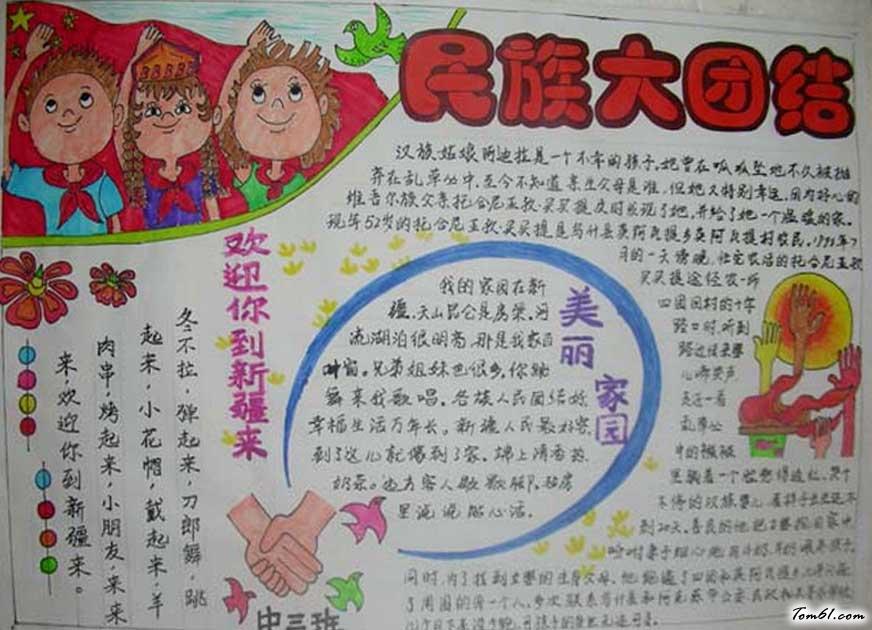 关于民族团结手抄报版面设计图