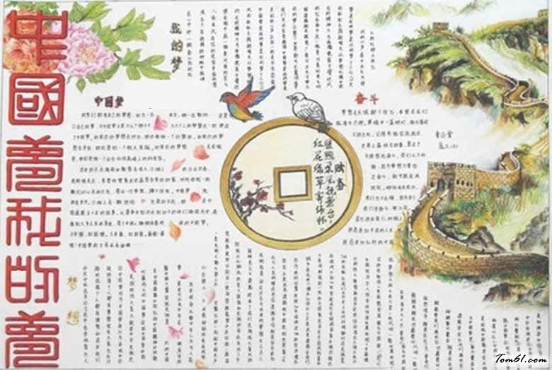 中国梦我的梦手抄报版面设计图一
