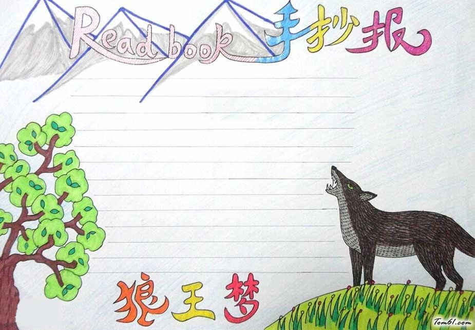 狼王梦手抄报版面设计图图片