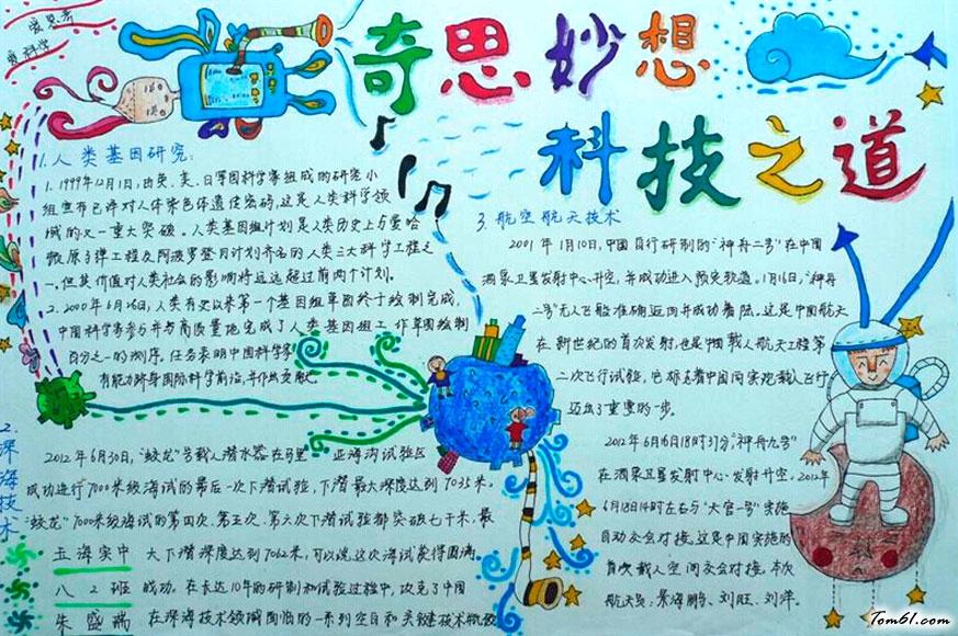 中学生科技手抄报版面设计图一图片