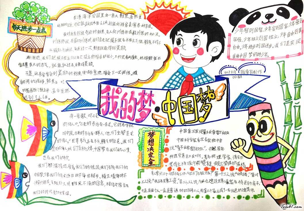 我的梦中国梦手抄报版面设计图片