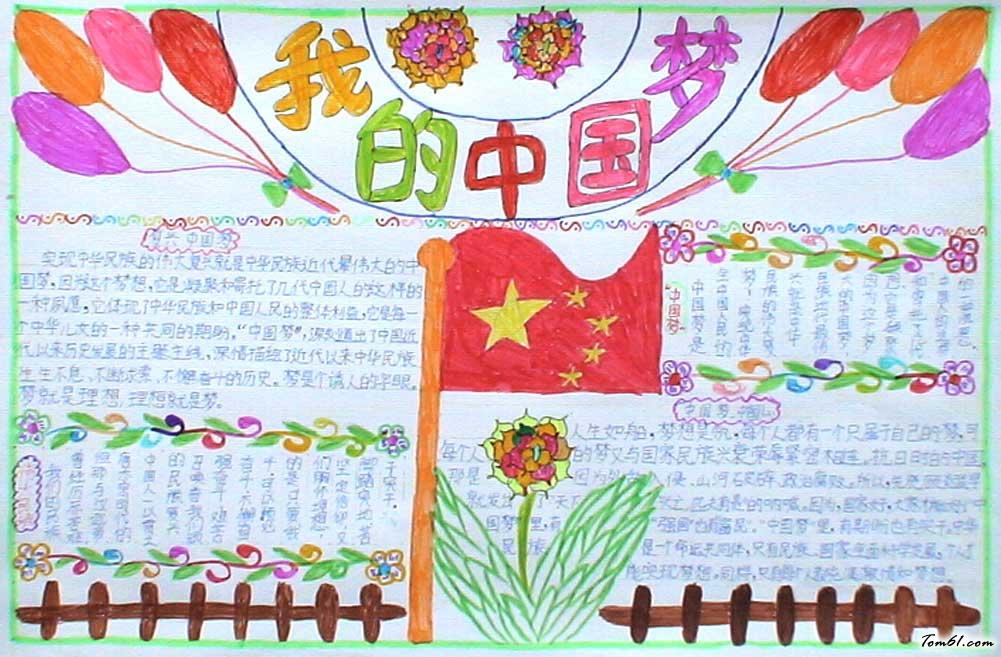 我的中国梦手抄报版面设计图二