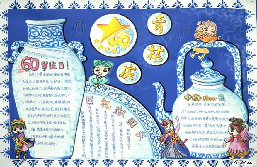 手抄报,10月1日是我们伟大祖国的生日,1949年10月1日,是新中国成立的