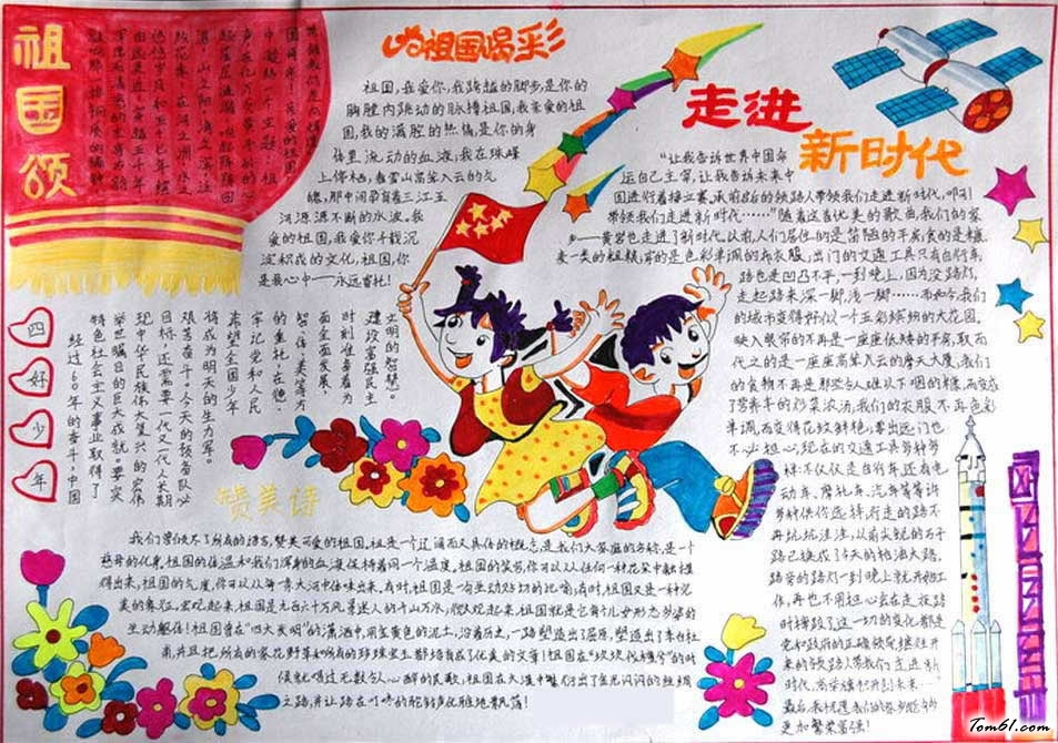 祖国颂国庆节手抄报,如何制作国庆节手抄报,中国,是一个饱经五千年