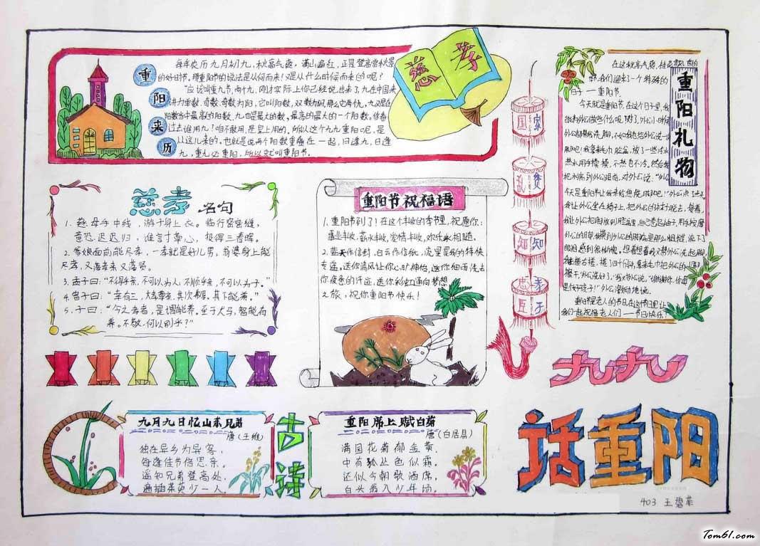 重阳节手抄报版面设计图七