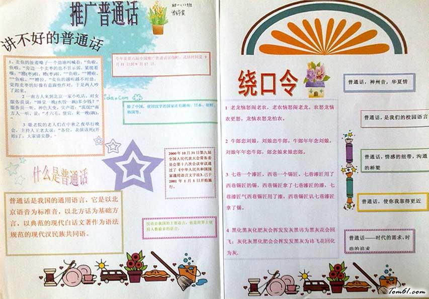 推广普通话手抄报模板,简单的普通话手抄报素材,关于推广普通话的手抄