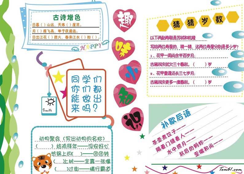 小学语文手抄报版面设计图