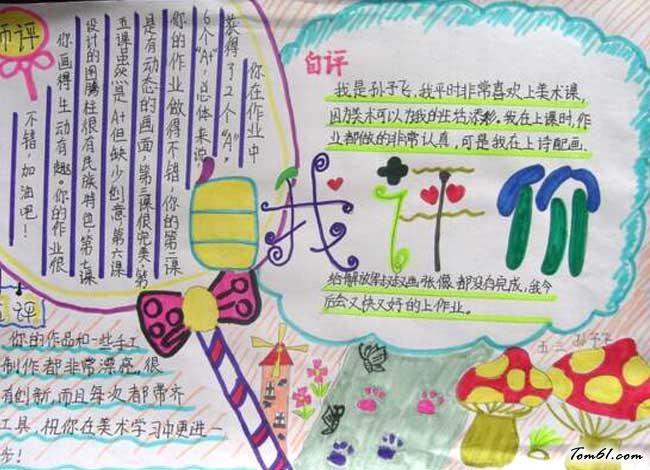 小学生自我评价手抄报版面设计图一_手抄报大全_手工